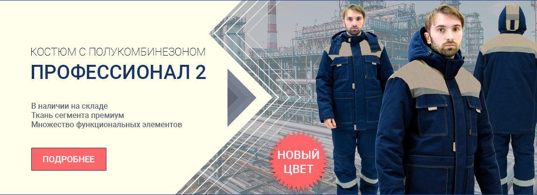 """Новинка: Костюм """"Профессионал 2"""" в сине-бежевой расцветке"""