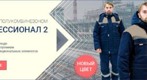 Новинка: Костюм «Профессионал 2» в сине-бежевой расцветке